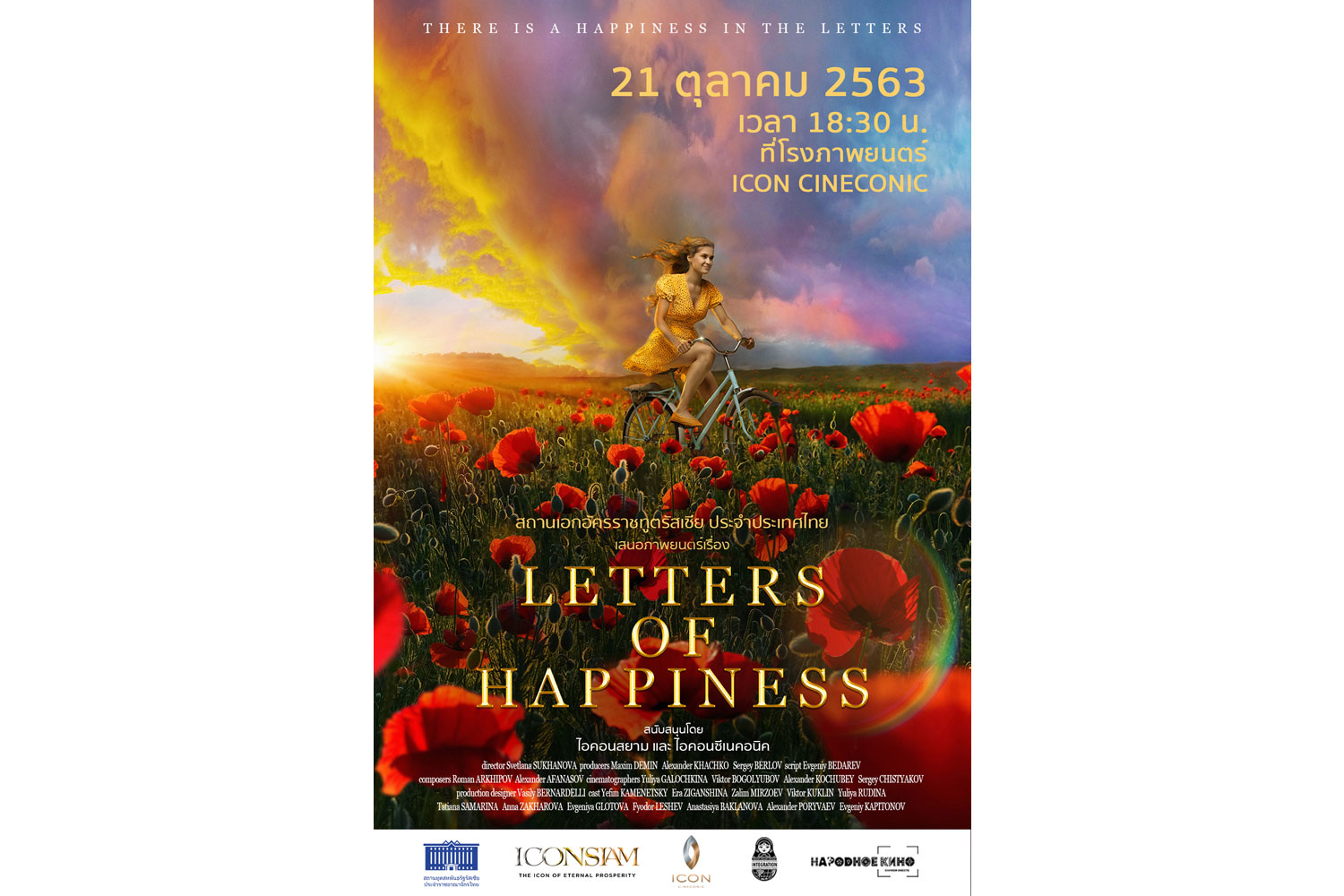 "Embassy of Russia in Thailand is collaborating with ICONSIAM and ICON CINECONIC on a special movie session ""Letters of Happiness"""