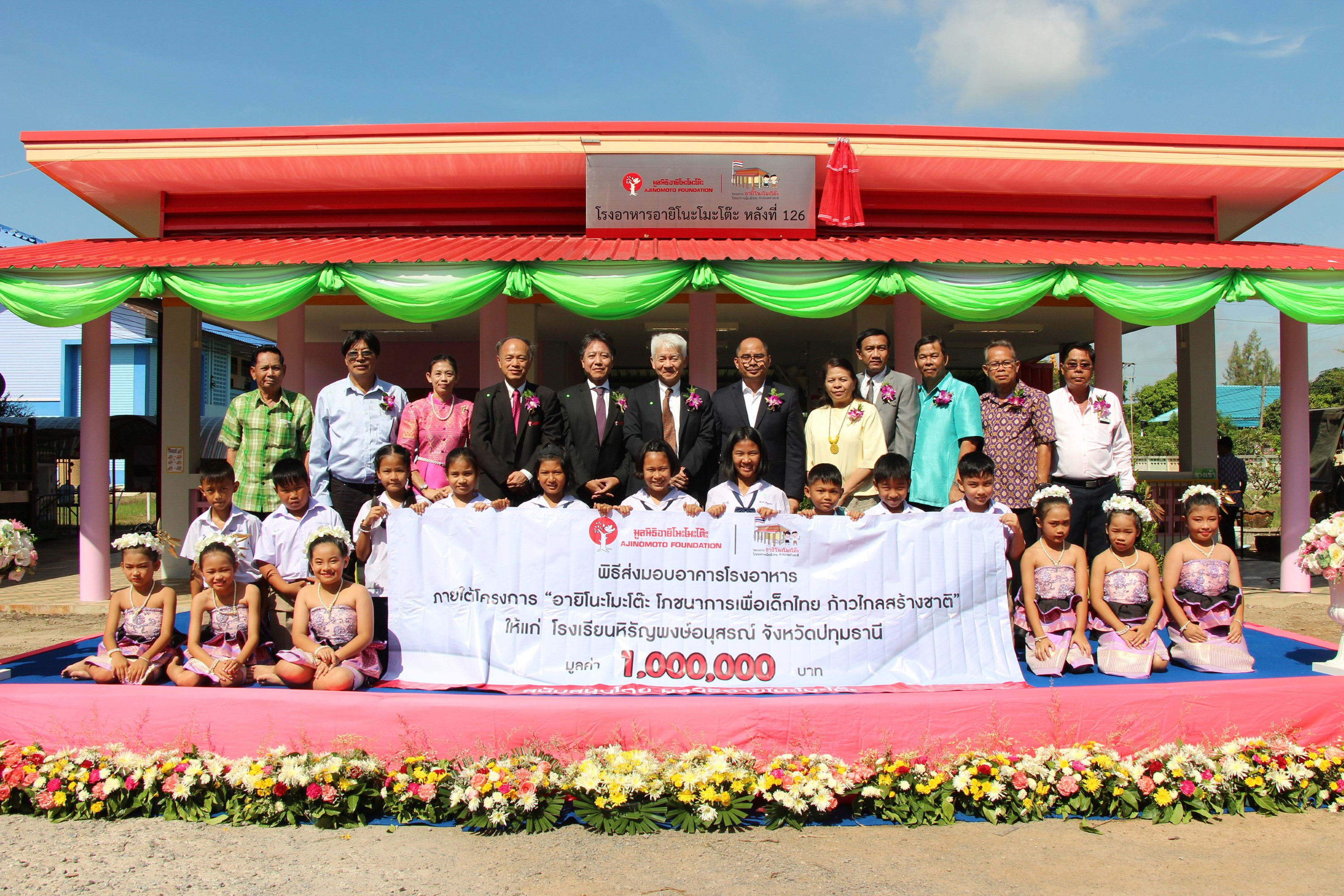 Ajinomoto Foundation delivers standard canteen No. 126