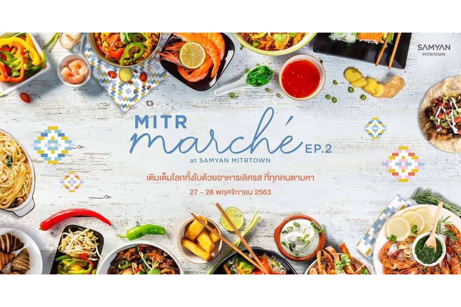 "Samyan Mitrtown invites all our friends to enjoy delicious dishes and friendship at ""MITR MARCHÉ EP.2"" food fair"