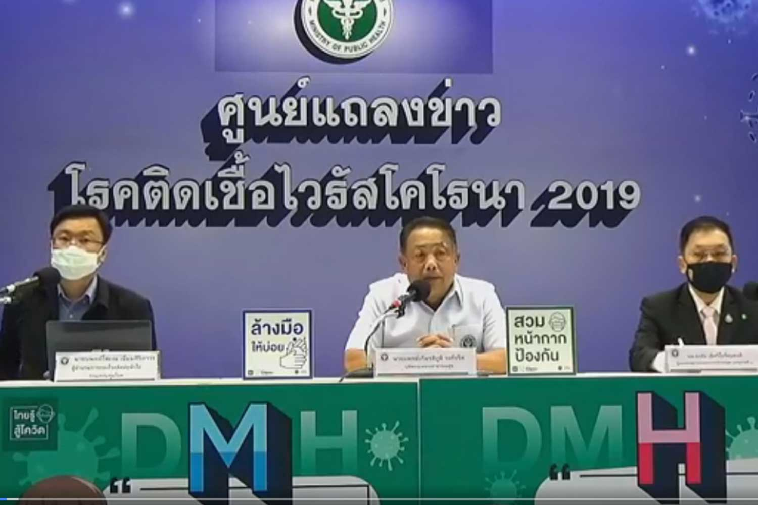 Senior health officials announce the new Covid-19 infection in Chiang Mai, as another woman who crossed the border illegally from Myanmar to Mae Sai district tests positive. (Photo: Disease Control Department's Facebook page)