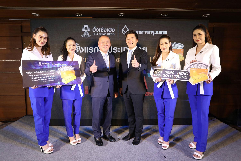 Bangkok Bank joins Hua Seng Heng to launch real-time online gold trade