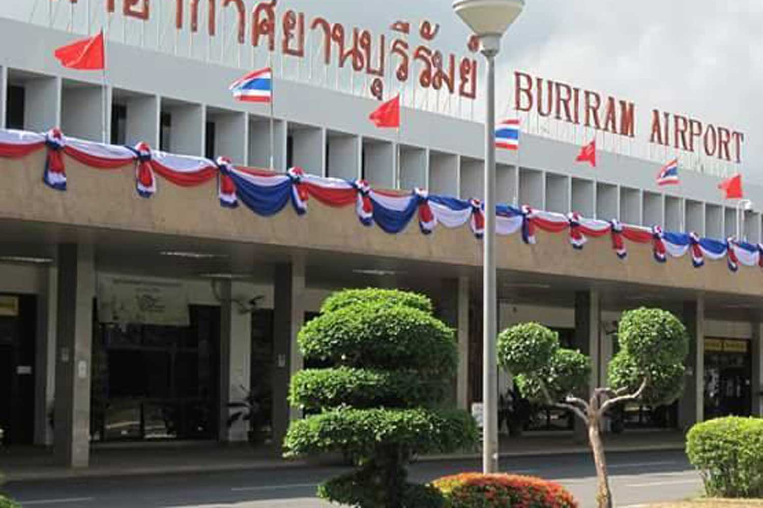 Buriram airport is a new inclusion in the Airports of Thailand's takeover and upgrade plans. (Photo from Buriram airport Facebook account)