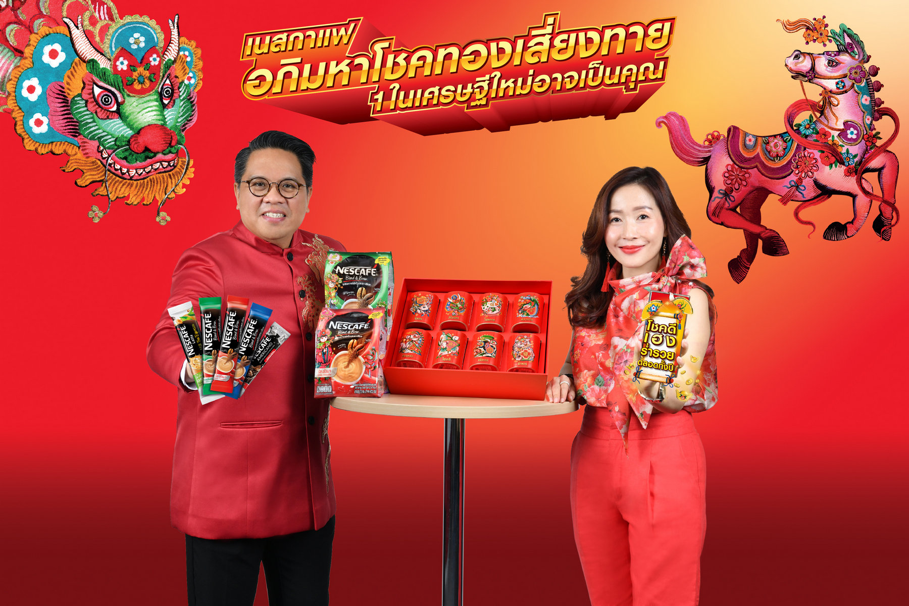 NESCAFÉ BLEND & BREW launches big campaign with blessings to Thai people in 2021