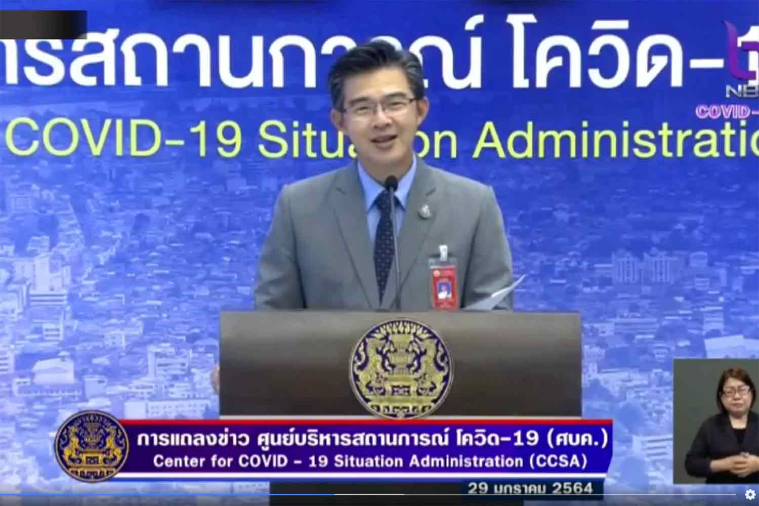 CCSA spokesman Taweesilp Visanuyothin announces sports and beauty contests will be allowed to go ahead this year, at Government House in Bangkok on Friday. (Screenshot)