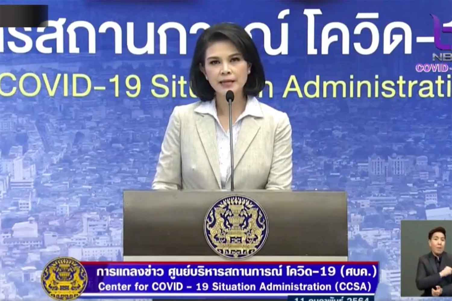 Dr Apisamai Srirangson, assistant spokeswoman for the Centre for Covid-19 Situation Administration, is in a press conference at Government House on Thursday. (Screenshot)