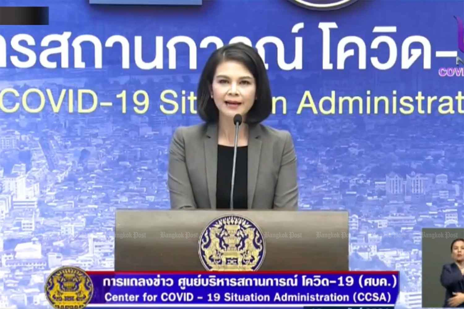 Dr Apisamai Srirangson, assistant spokeswoman for the Centre for Covid-19 Situation Administration, speaks about Covid-19 vaccine's availability, at Government House on Thursday. (Screenshot)