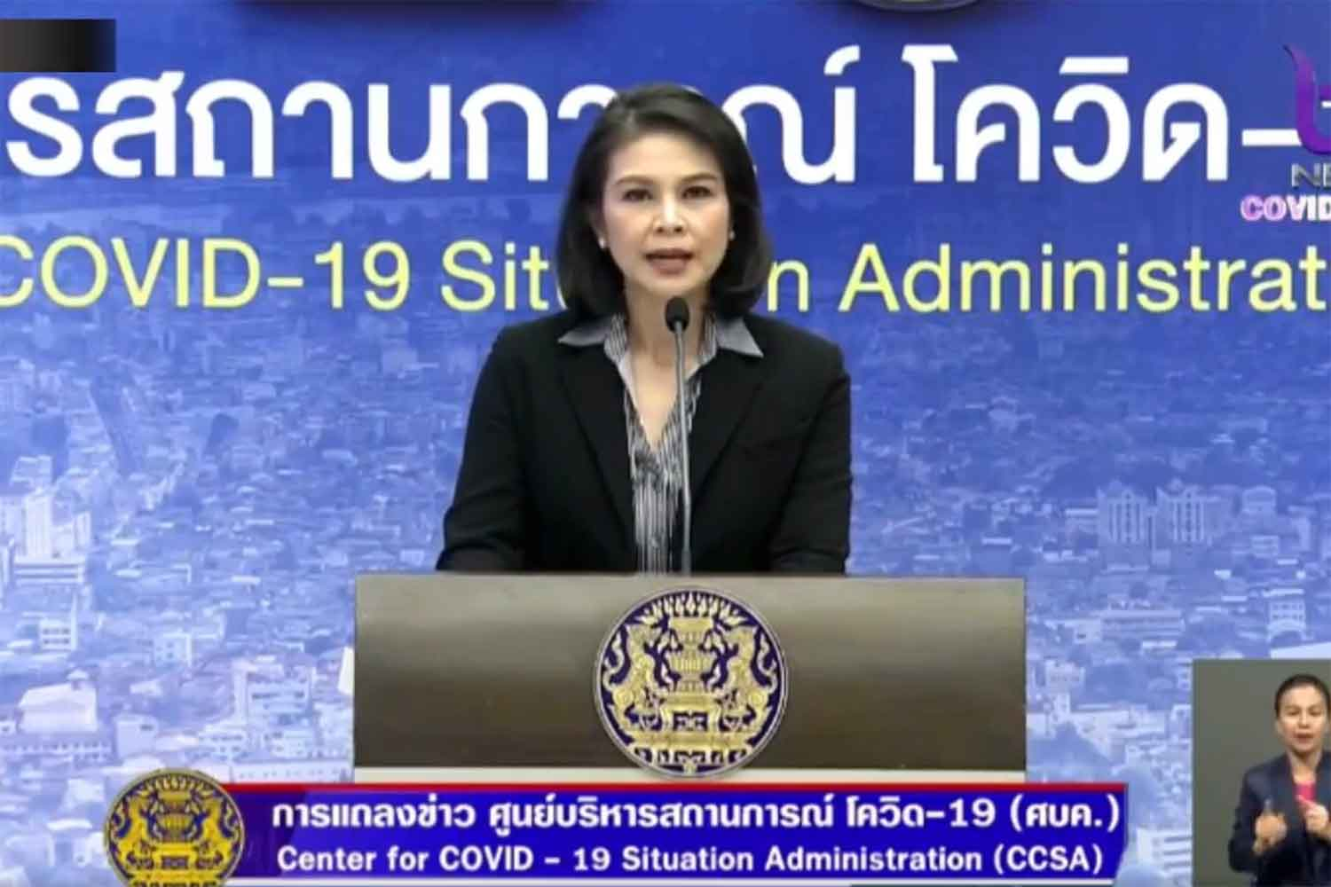 Apisamai Srirangson, assistant spokesperson of the Centre for Covid-19 Situation Administration, elaborates on two new Covid-19 cases in Bangkok, students who played futsal in Samut Sakhon province, at Government House on Thursday. (Screenshot)