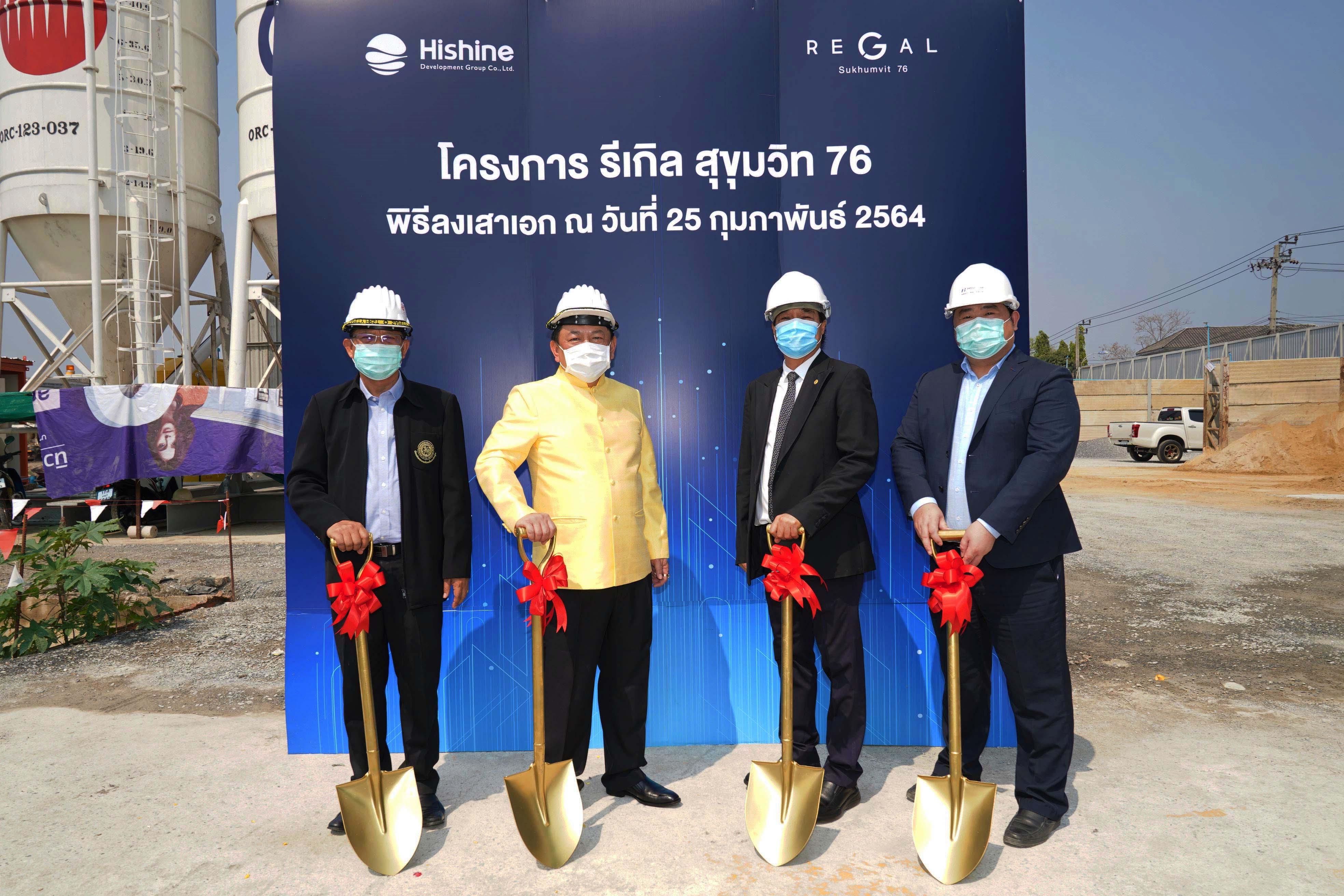 Hishine Development Group holds ground-breaking ceremony
