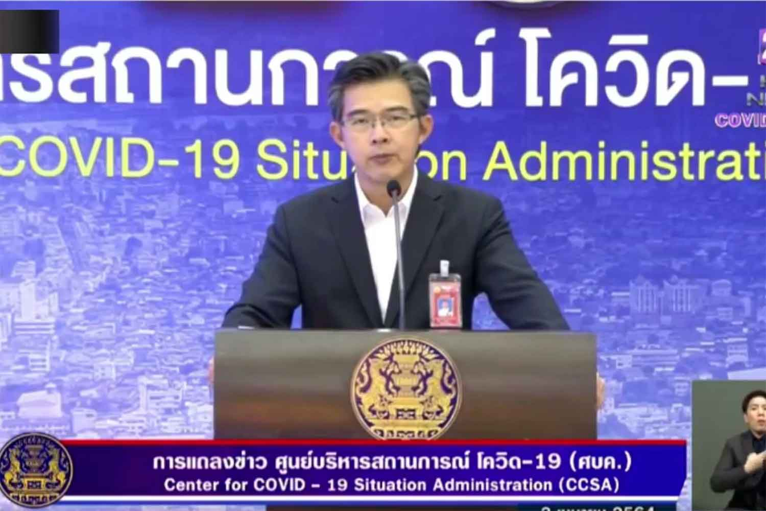 Taweesilp Visanuyothin, spokesman for the Centre for Covid-19 Situation Administration, releases the latest details of the Covid-19 situation on Friday, from Government House. (Screenshot)