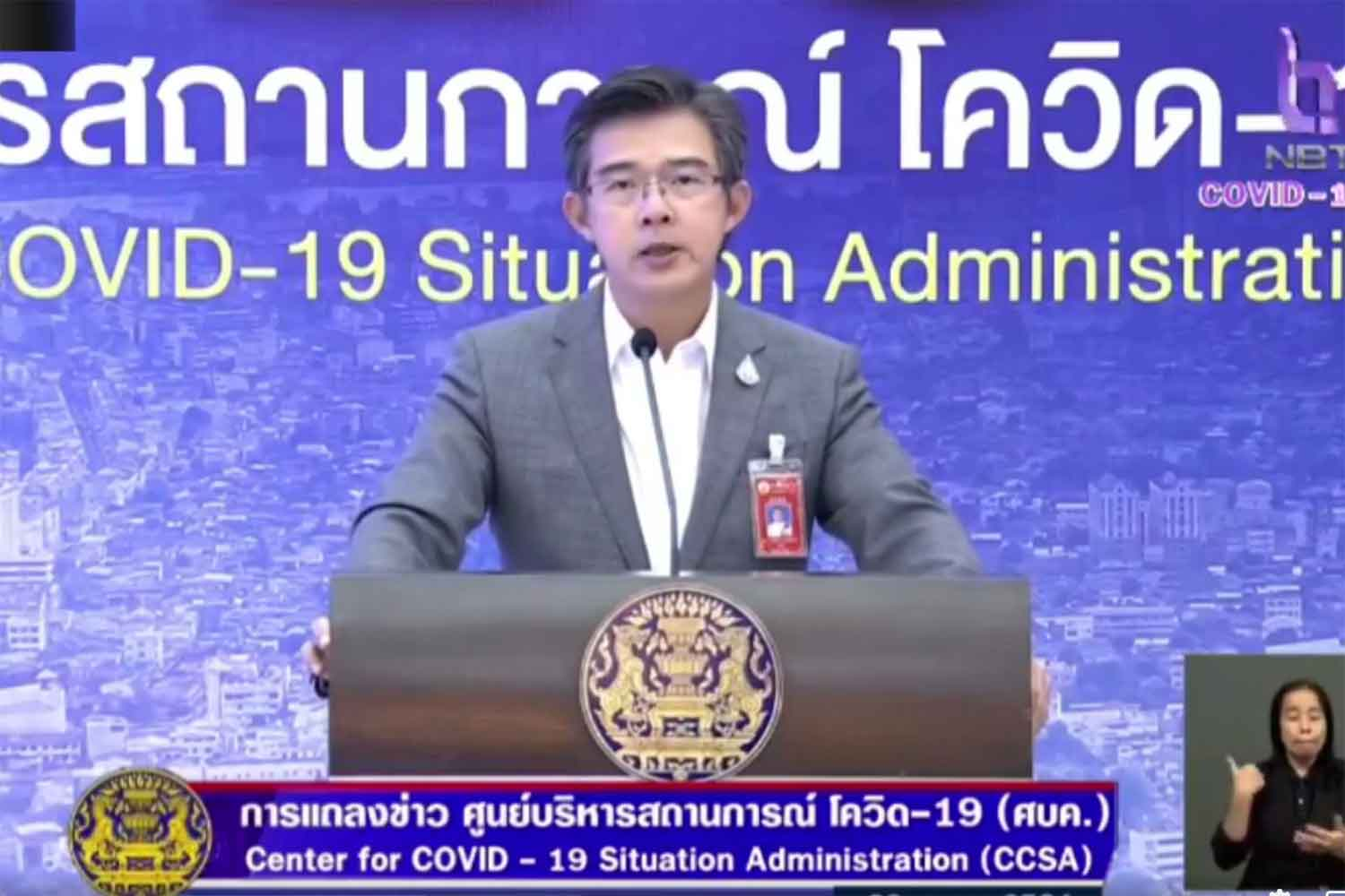Taweesilp Visanuyothin, spokesman for the Centre for Covid-19 Situation Administration, explains the situation regarding ICU beds for Covid-19 patients, during his daily briefing from Government House on Friday. (Screenshot)