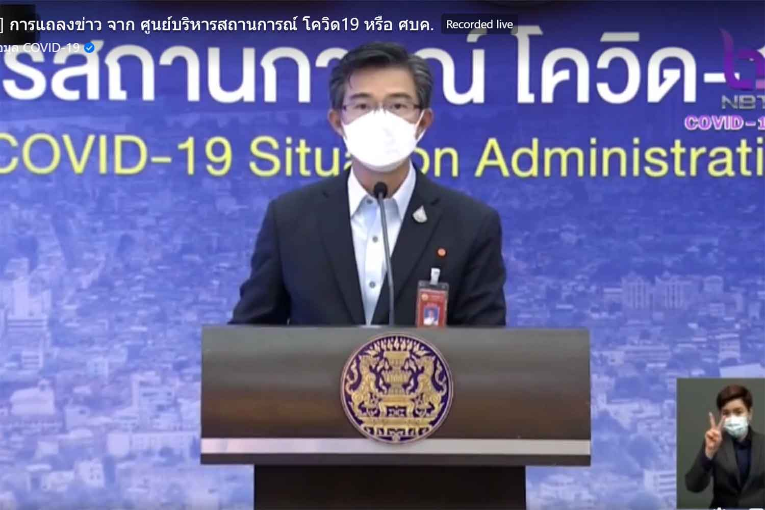 Taweesilp Visanuyothin, spokesman for the Centre for Covid-19 Situation Administration, delivers a crisis warning during the daily briefing broadcast from Government House in Bangkok on Friday. (Screenshot)