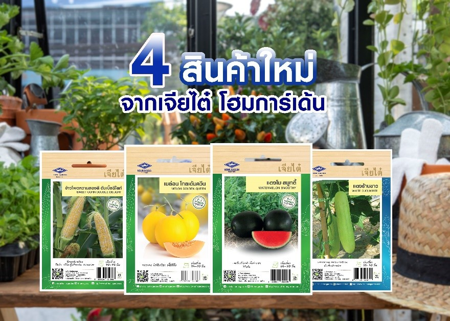 Chia Tai Home Garden launches four new products specifically created for planters and consumers