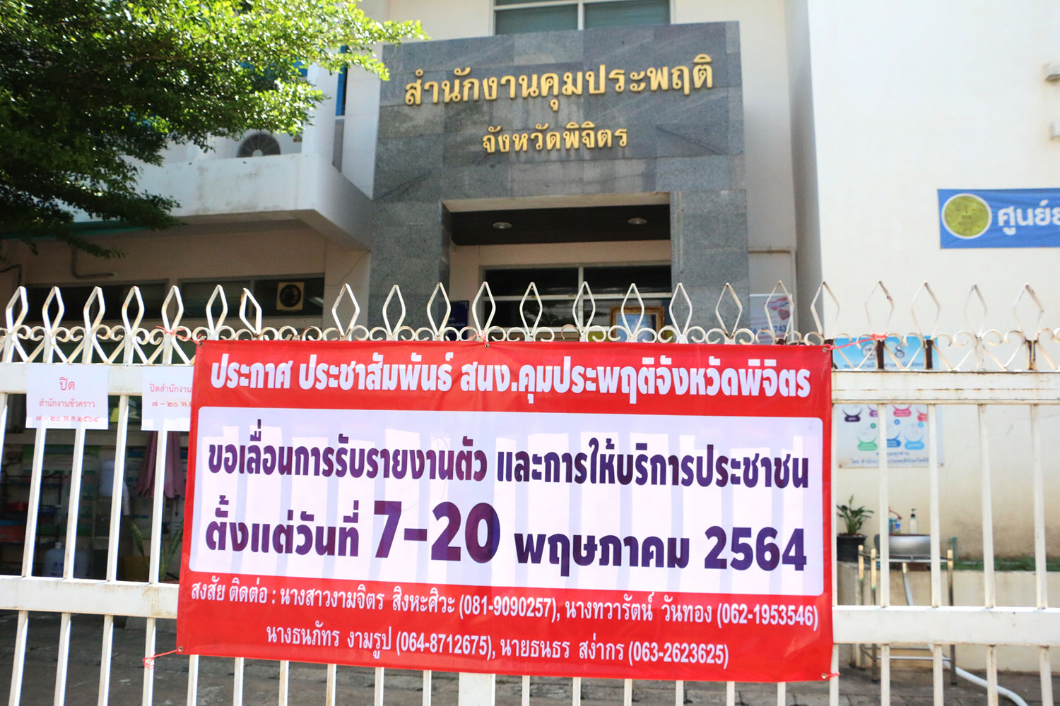 100 quarantined in Phichit after 3 civil servants test positive