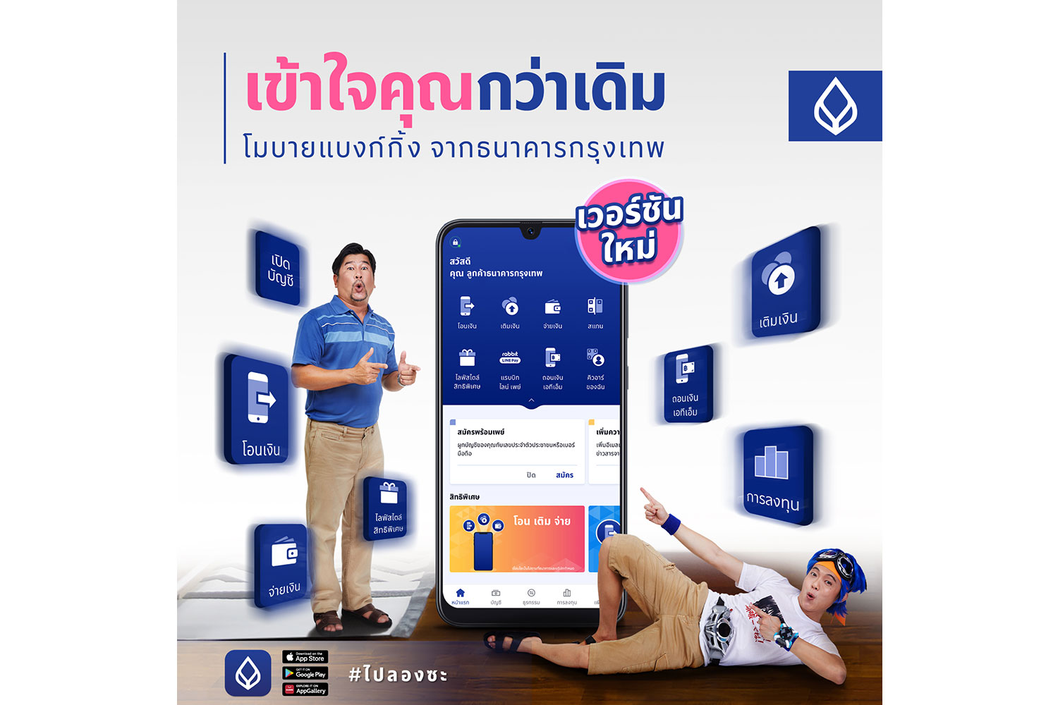 "Bangkok Bank Mobile Banking 2021 launches its ""Same, same but different because we understand you better"" mobile banking concept to meet customers' functional and emotional needs and expand its user base"