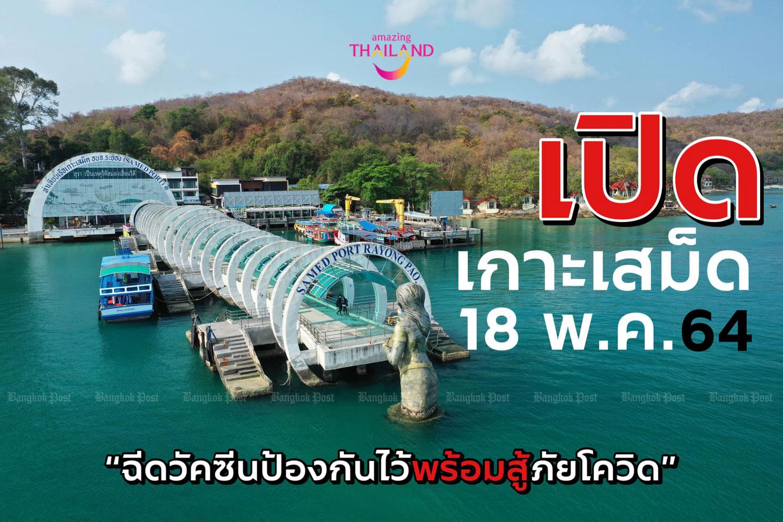 Koh Samet reopens to visitors