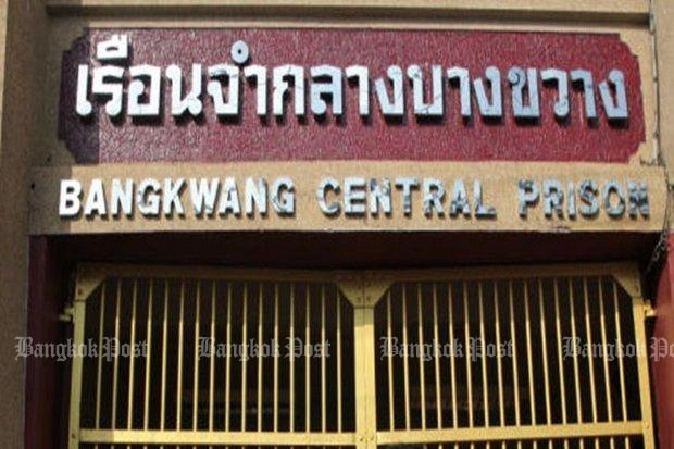 The entrance to Bangkwan Central Prison for men, in Nonthaburi province. (File photo)