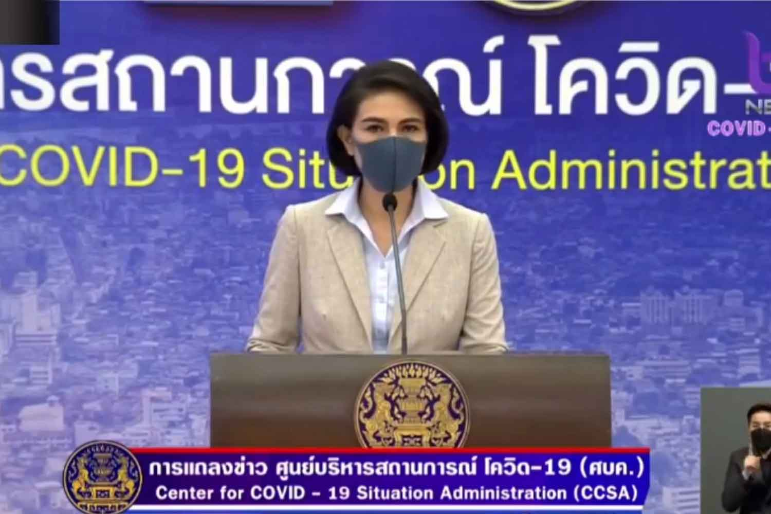 Testing in Siam Square found Covid infections in 7.35% of the 734 people screened, CCSA spokeswoman Apisamai Srirangson said at a briefing on Friday at Government House in Bangkok. (Screenshot)