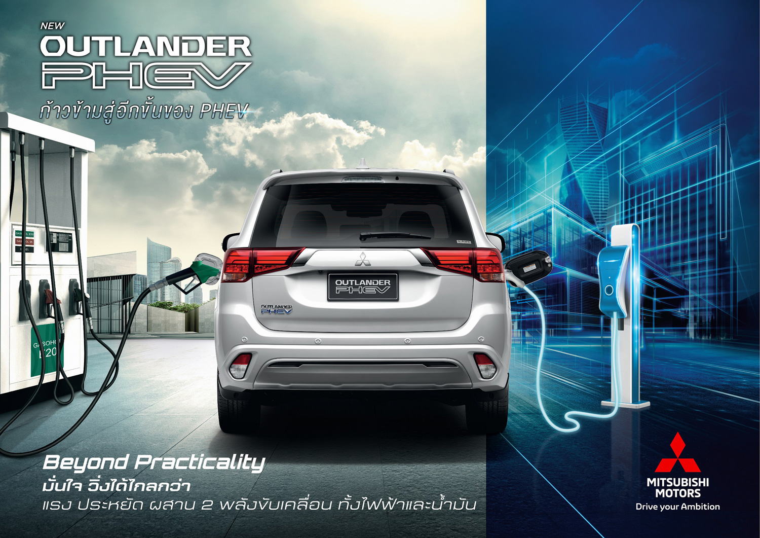 Mitsubishi Outlander PHEV: The Perfect Solution Towards Sustainable Mobility