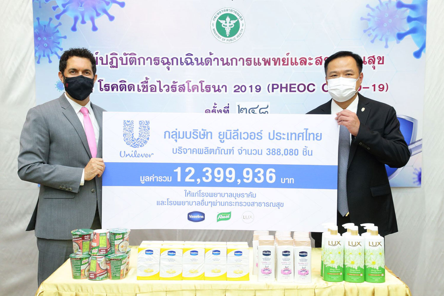 Unilever Thailand made donation worth more than 12 million baht to field hospitals to fight Covid-19