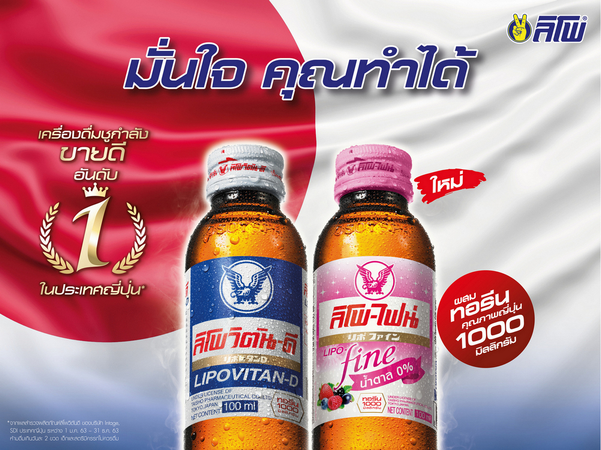 Thailand's biggest soft drink manufacturer unveils new energy drink aimed at women