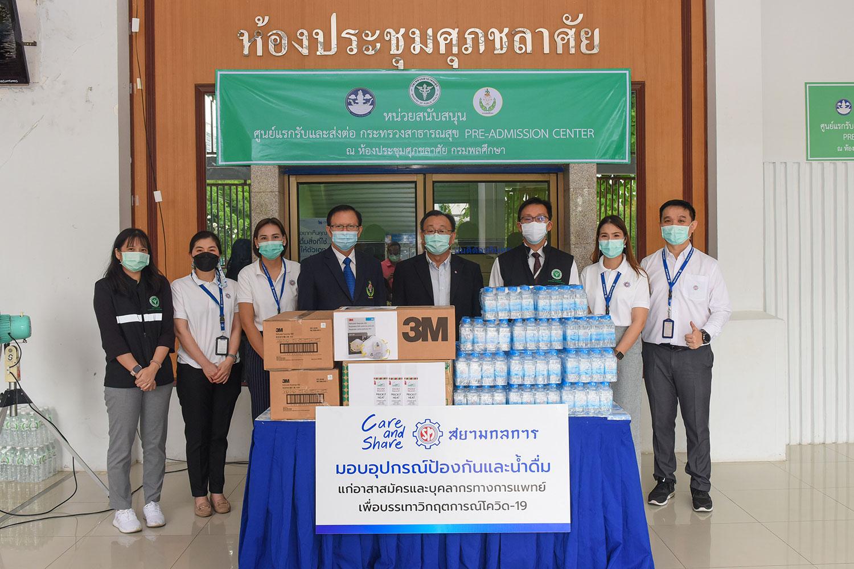 Siam motors donated protective equipment alleviate the Covid-19 Crisis
