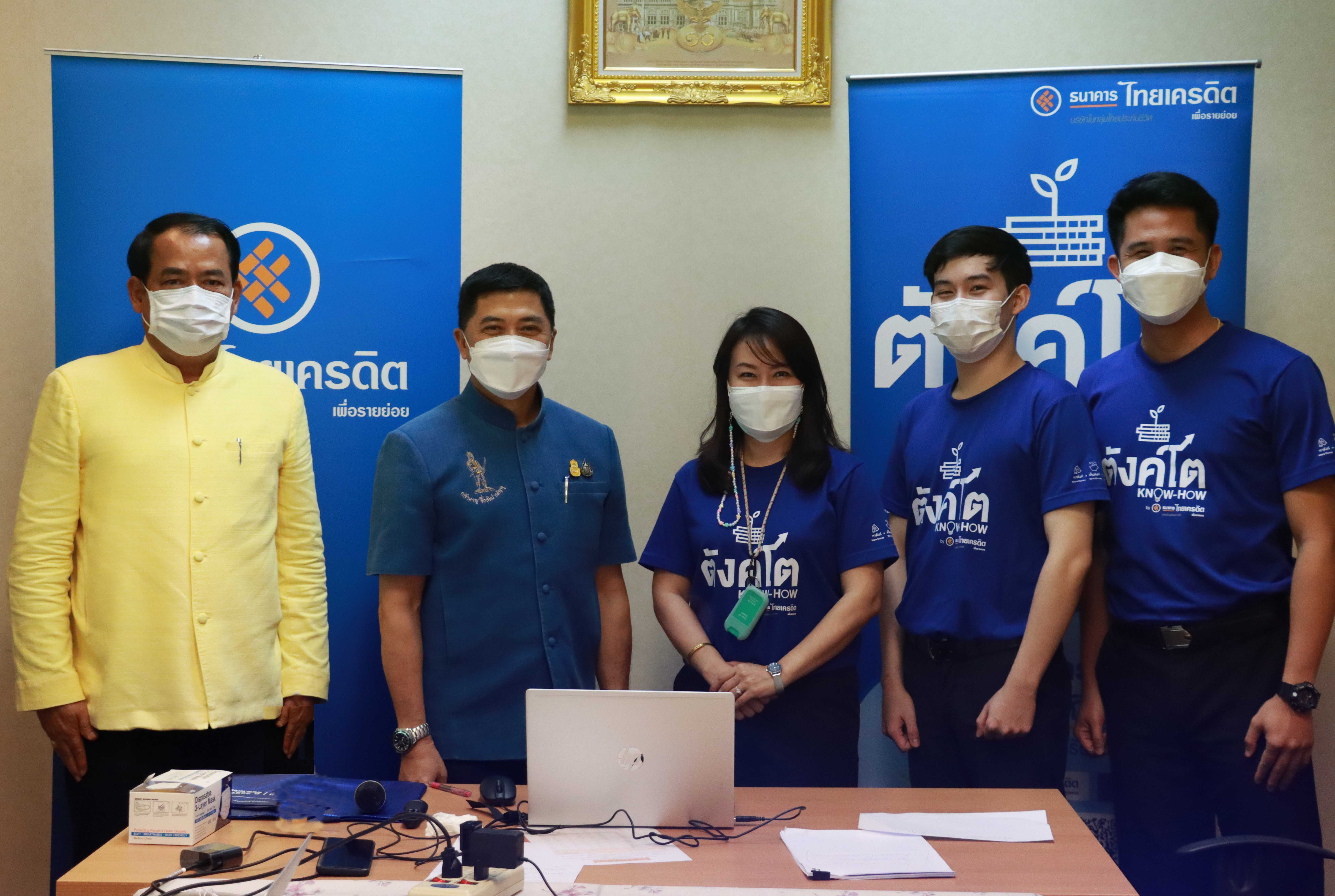 Thai Credit Retail Bank shares financial literacy with community officials online for the first time