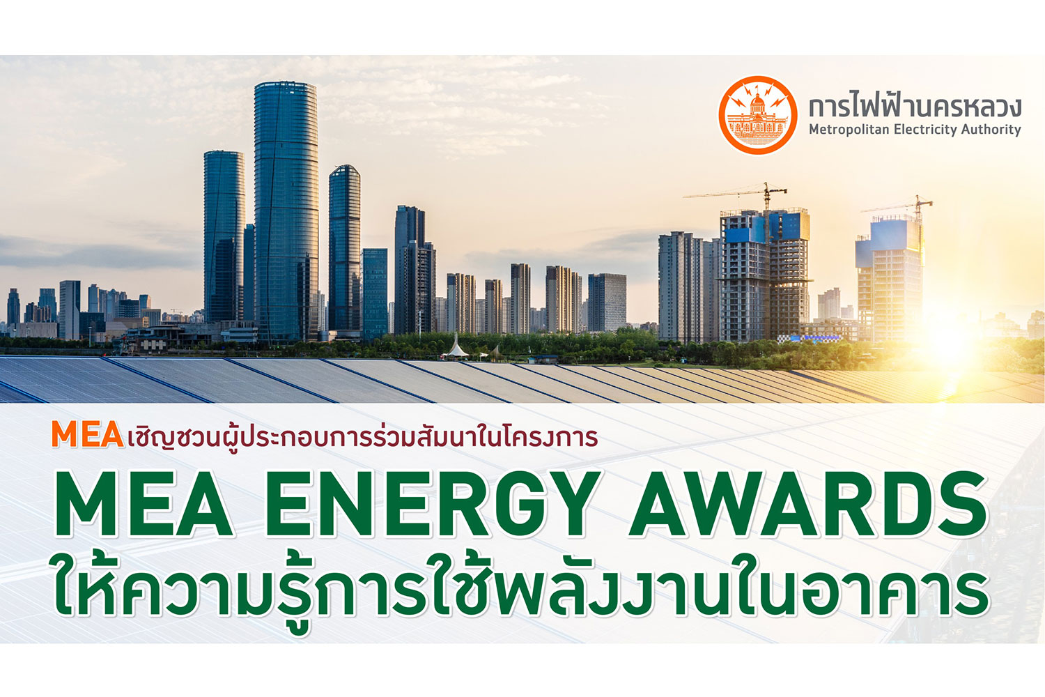 MEA launches MEA ENERGY AWARDS for energy efficiency improvement