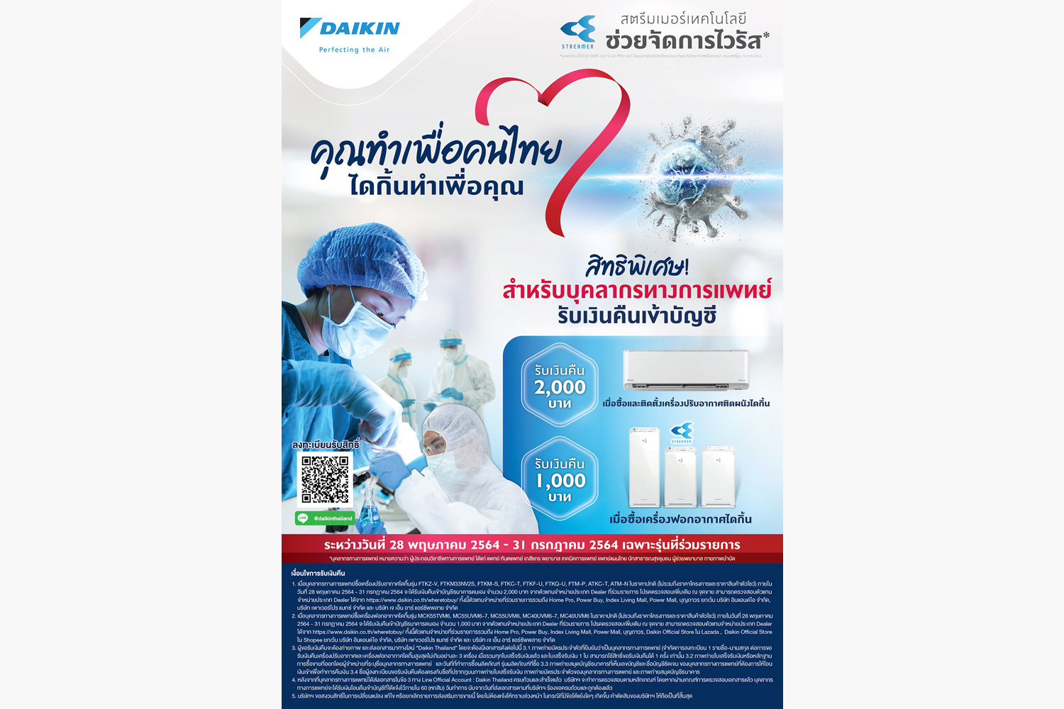 """Daikin sends goodwill and support to Thai medical personnel with """"You Take Care of Thai Citizens, We Take Care of You"""""""