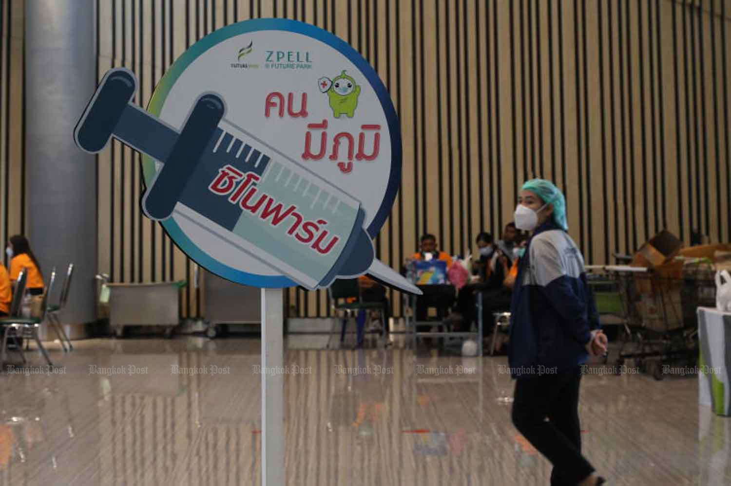 The sign announcing inoculation with Sinopharm vaccine, at Future Park Rangsit shopping centre in Pathum Thani province on Thursday. (Photo: Arnun Chonmahatrakool)