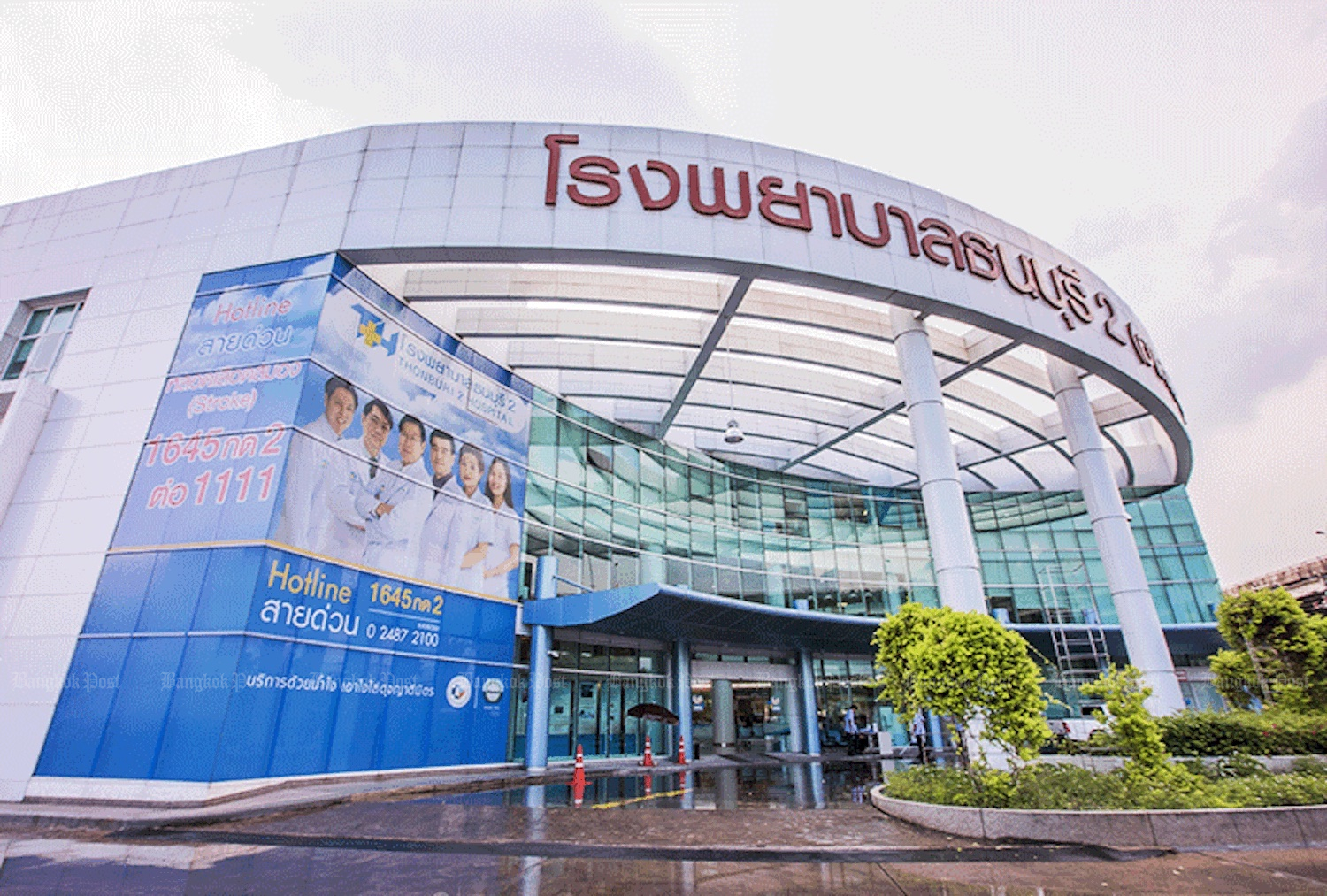 Thonburi Hospital 2 is one of seven facilities operated by the company that Dr Boon Vanasin founded. (Post File Photo)