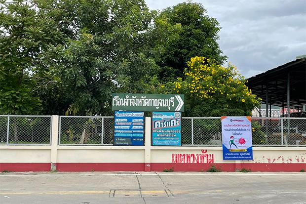 379 new infections at Kanchanaburi prison