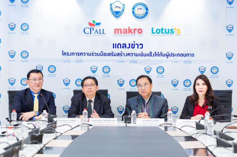 FILE PHOTO: Sompong Rungnirattisai (left), chief executive officer of Ek-Chai Distribution System Co Ltd, the operator of the Lotus hypermarket chain, Piyawat Titasattavorakul (second from left), vice chairman of the executive committee of CP All Plc, Kalin Sarasin, chairman of the Thai Chamber of Commerce (second from right) and Siriporn Dechsingha (right), chief corporate communications officer of Siam Makro Plc, the cash & carry store operator, hold a conference to help solve problem of vegetable and fruit oversupply on March 10, 2021. (Photo supplied)