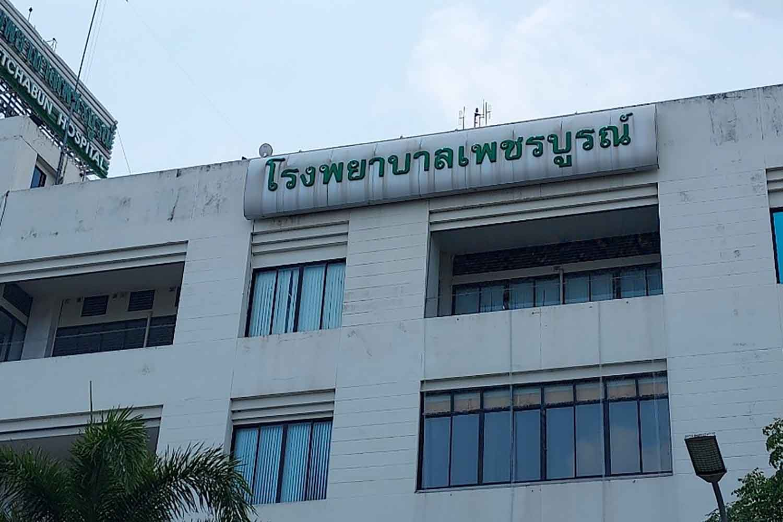 Phetchabun Hospital lost