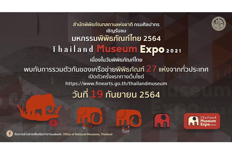 Thai Museum Day 19 September