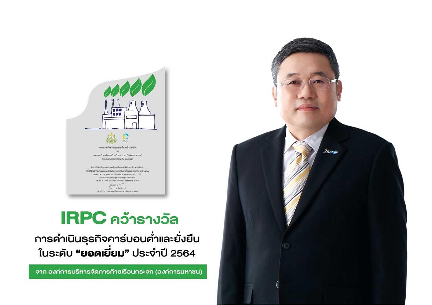 IRPC takes us closer to a low-carbon society with new strategy of care