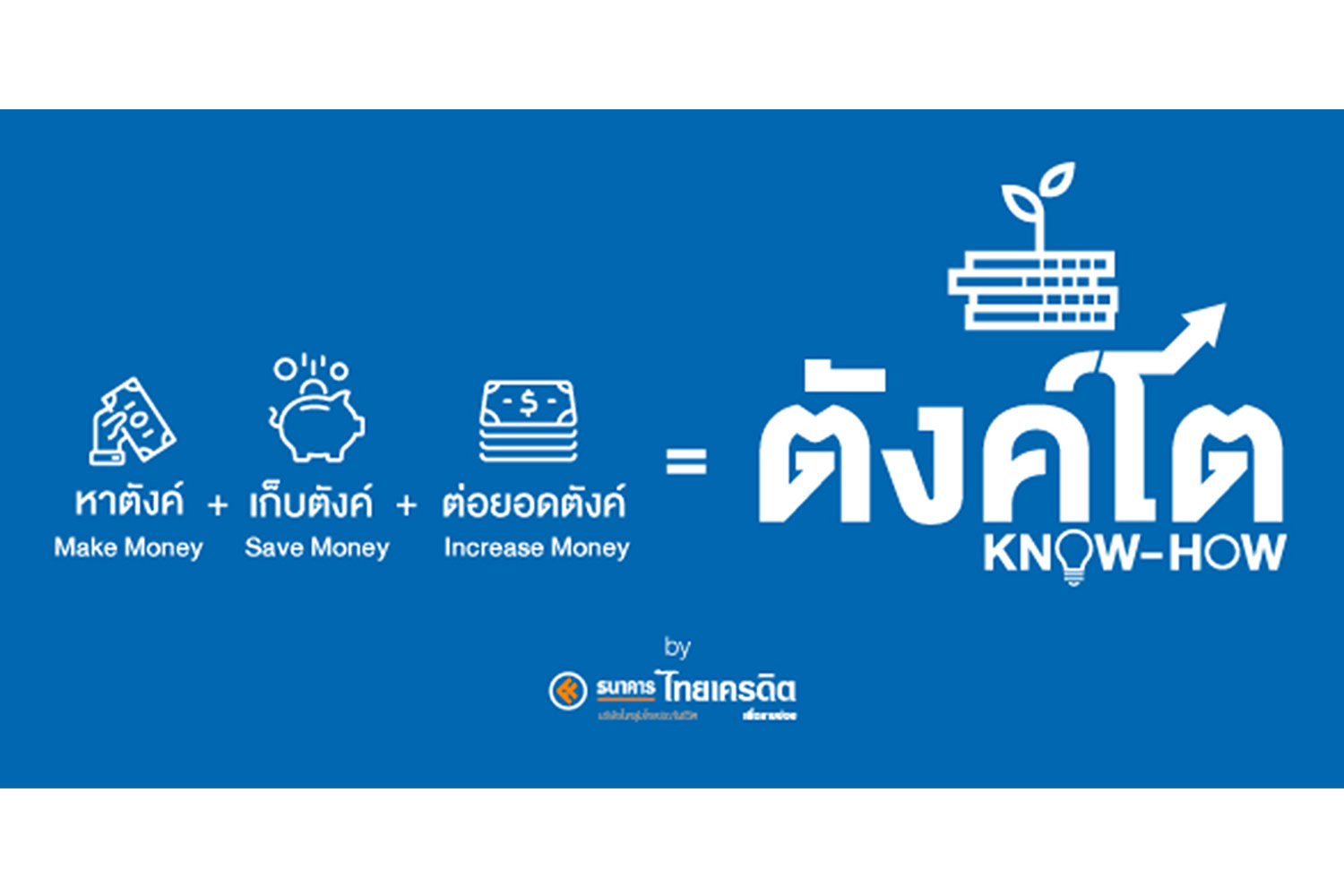 TCRB partners with Community Development Department to provide Tang To