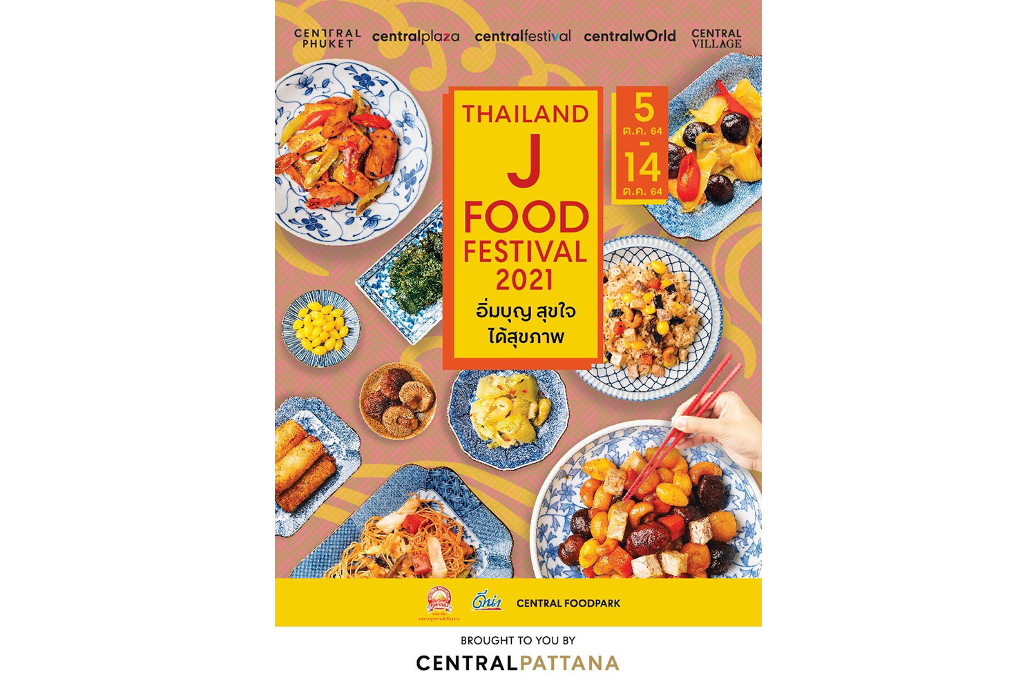 Unveiling the ultimate 'Thailand J Food Festival' at Central shopping centres nationwide