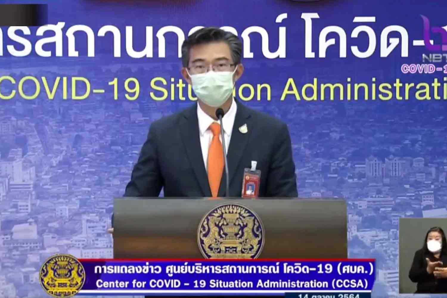 CCSA spokesman Taweesilp Visanuyothin announces new Covid-19 zoning and further easing of disease controls, effective on Saturday, at Government House on Thursday. (Screenshot)