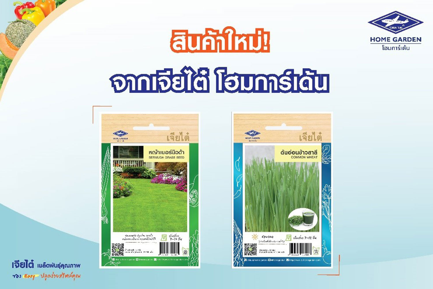 Chia Tai Home Garden launches new products and exciting deals