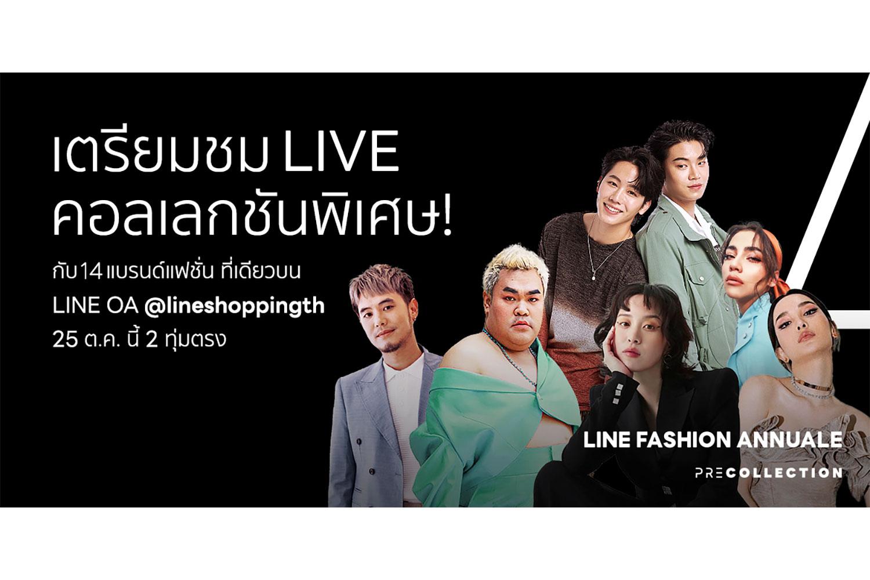 LINE brings fashion alive!