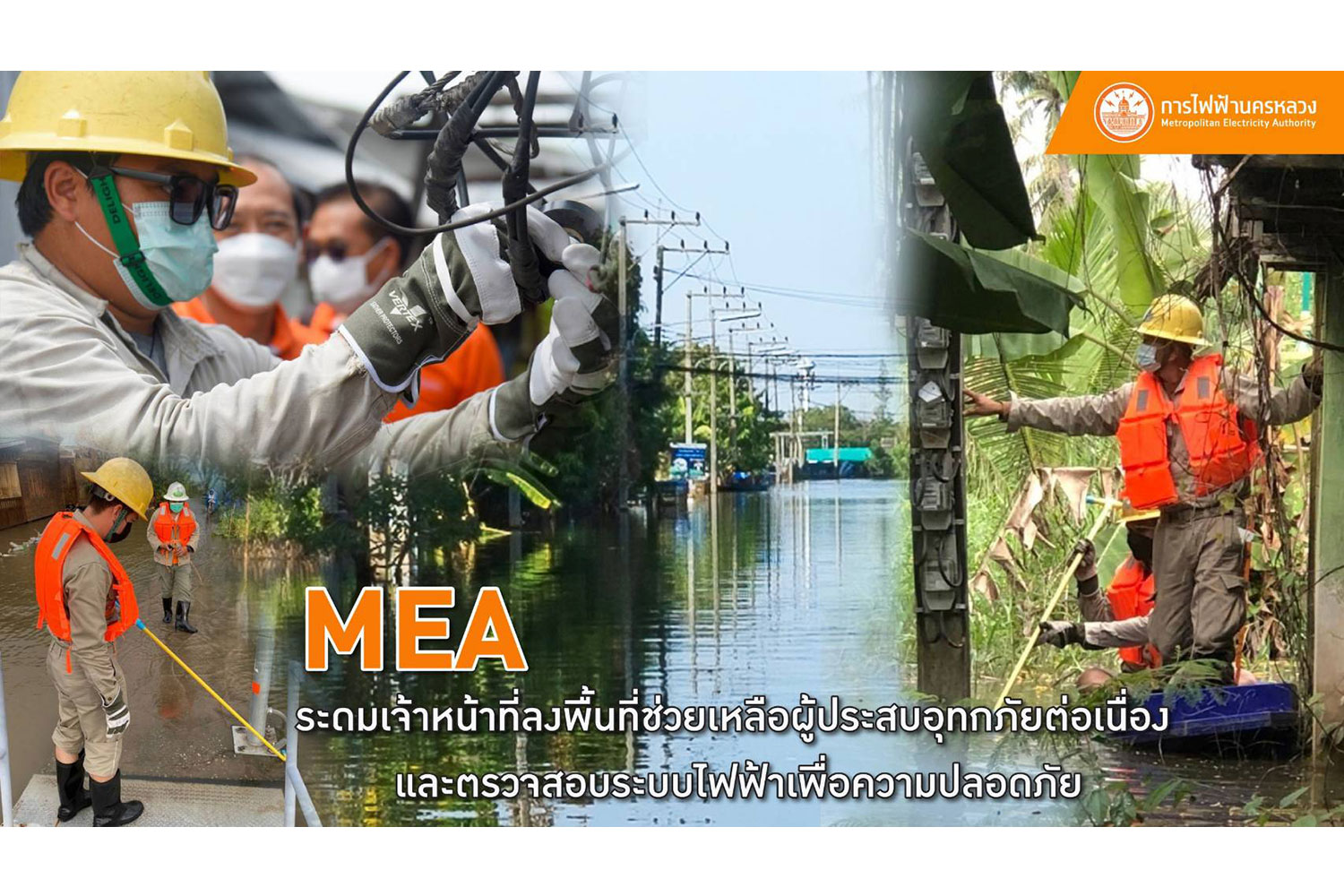 MEA mobilises its staff to ensure electricity safety and provide flood relief