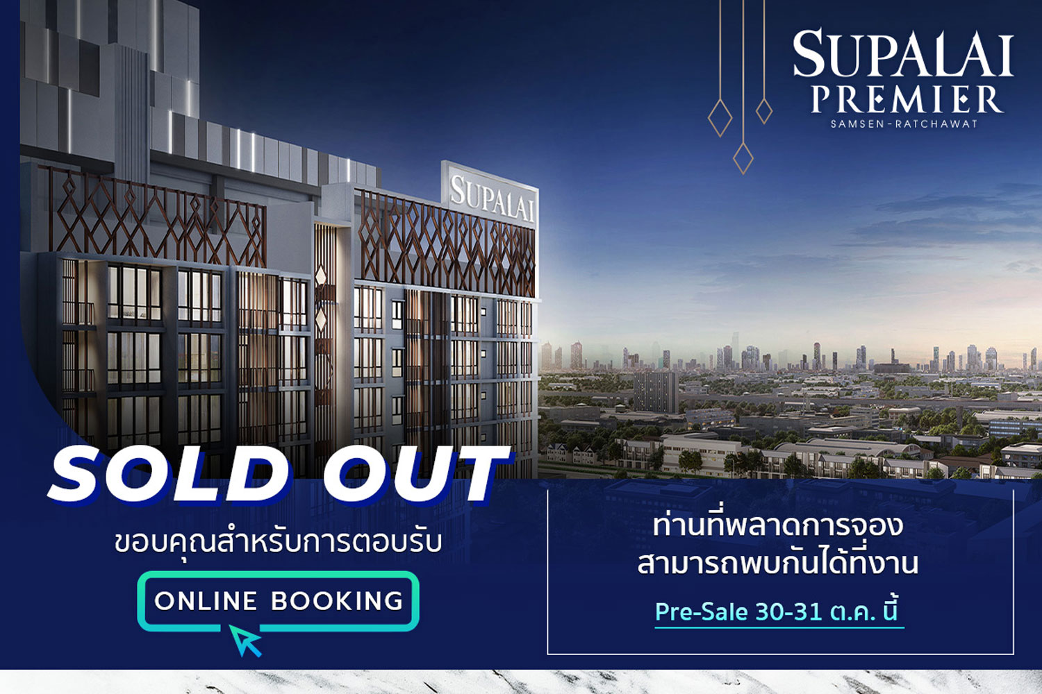 Supalai Premier Samsen-Ratchawat Condo initial online booking sold-out!