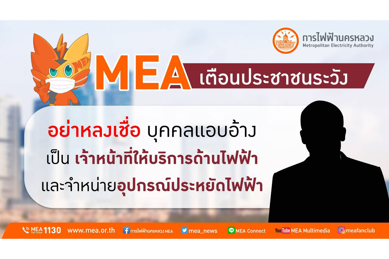 MEA in collaboration with SC Asset launches new service
