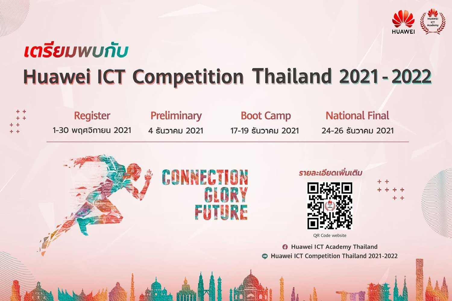 Huawei launches ICT competition 2021-2022 in Thailand