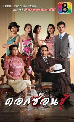 Tv 8 thai Free TV