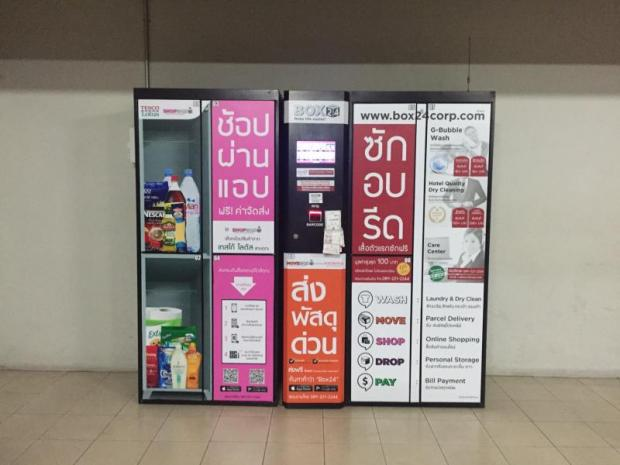 A 24-hour laundry locker service of WashBox24, available at 50 condominiums in Bangkok. The company is offering expanded services to capitalise on growing e-commerce.