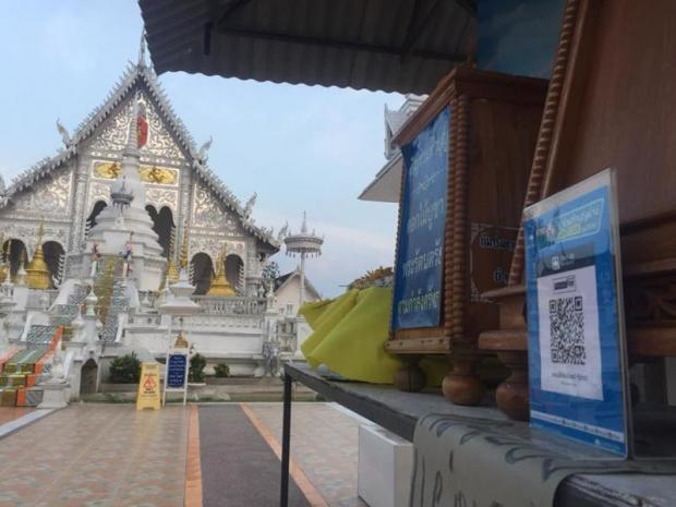 TAT offers QR payment at over 6,000 tourist locations, including Chiang Rai Temple in Lampang province.