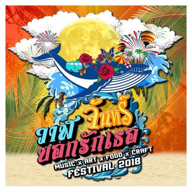 Music fest at Chom Chan Beach, Phetchaburi