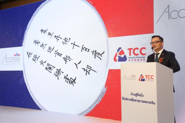 Hua Xie, chief executive of TCC Business Centre, says the partnership with Baidu Access offers total marketing solutions to Thai companies.