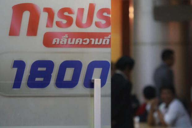 A sign advertising the auction for the 1800-megahertz spectrum seen at the NBTC's office last month.SOMCHAI POOMLARD